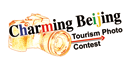 'Charming Beijing' Tourism Photo Contest